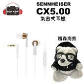 《台南-上新》德國 聲海賽爾 Sennheiser  CX 5.00G   耳道式耳機 線控 安卓適用 重低音 公司貨