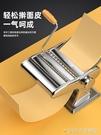 面條機家用手動多功能搟面機餛飩餃子皮手搖不銹鋼小型壓面機 1995生活雜貨