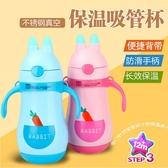 兒童保溫杯帶手柄吸管杯可愛寶寶水杯防漏防摔嬰兒學生水壺便攜帶