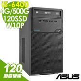 【現貨】ASUS D320MT i5-6400/4G/500G+120SSD/W10P 商用電腦
