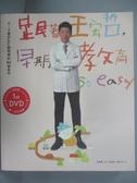 【書寶二手書T9/親子_KNW】跟著王宏哲,早期教育so easy-0~3歲Baby聰明帶的84個技巧_王宏哲