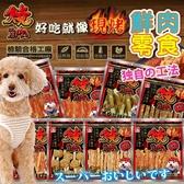 【培菓寵物48H出貨】燒肉工房》鮮肉系列美味零食(大包A)-160g~360g