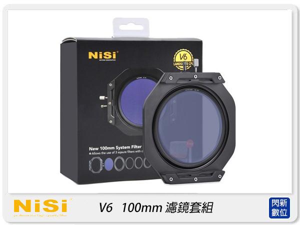 NISI 耐司 V6 方型濾鏡支架 100mm 含CPL+轉接環+收納包(V5改款)100x100mm 100x150mm可用