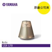 【結帳再折扣+24期0利率】YAMAHA LSX-170 桌放型 無線藍芽喇叭 公司貨