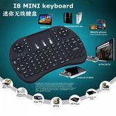 迷你無線小鍵盤i8觸摸滑鼠多媒體充電htpc遙控器電腦電視通用 宜品