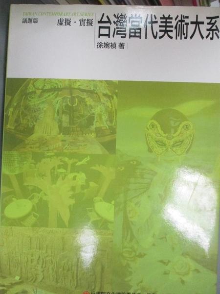 【書寶二手書T6/大學藝術傳播_ZFR】台灣當代美術大系議題篇-虛擬.實擬_徐婉楨