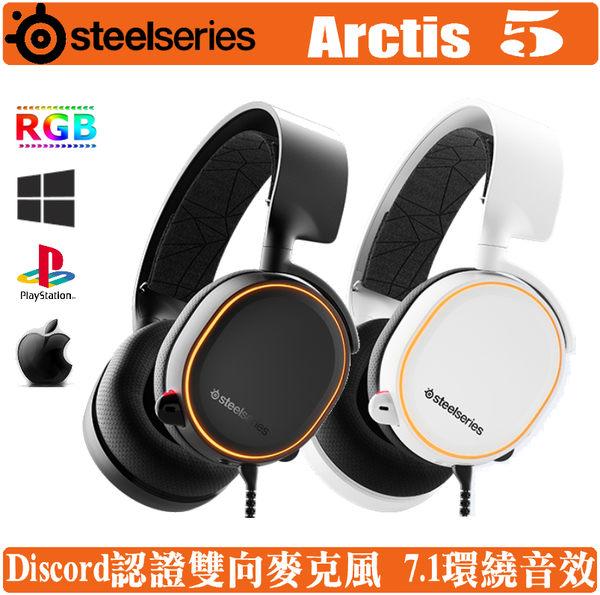 [地瓜球@] 賽睿 SteelSeries Arctis 5 耳機 麥克風 耳麥 電競 遊戲 7.1聲道 RGB