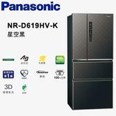 【24期0利率+基本安裝+舊機回收】Panasonic 國際 NR-D619HV 四門 610L 鋼板 冰箱 電冰箱 公司貨