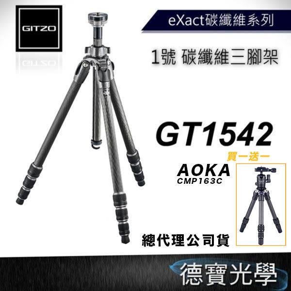 【買一送一】Gitzo GT1542 eXact GT經典系列 1號四節頂級碳纖維三腳架 總代理公司貨 刷卡分期零利率
