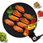電烤盤 煎餅機電煎鍋韓式烤肉機家用小號電烤盤圓形不粘鍋鏊子機電烤爐