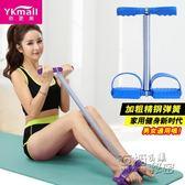 仰臥起坐彈簧拉力器健身器材家用腳蹬運動收腹肌 衣櫥の秘密