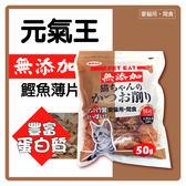 【力奇】元氣王 鰹魚薄片 50g -190元 可超取 (D802B02)