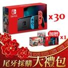 尾牙採購大禮包 任天堂 NS Switch 公司貨紅藍主機 電力加強版 30台 再送贈品(贈品規格處選擇)