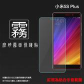 ◆霧面螢幕保護貼 MIUI Xiaomi 小米 小米手機 5s Plus/小米A1 MDG2 保護貼 軟性 霧貼 霧面貼 保護膜