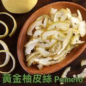 【愛上新鮮】特級黃金柚皮絲 10包組(70g±5%/包)