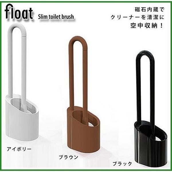 日本 float 馬桶刷 懸空 馬桶刷組 三種顏色 時尚簡約設計