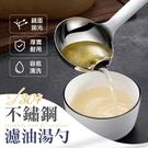 《油湯分離!清爽不油膩》 不鏽鋼濾油湯勺 不鏽鋼勺 不鏽鋼湯匙 不鏽鋼 廚房 湯勺 湯匙