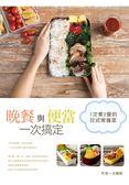 (二手書)晚餐與便當一次搞定:1次煮2餐的日式常備菜