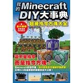 我的Minecraft DIY大事典(超級指令方塊大全)
