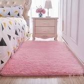 絨毛地毯客廳臥室房間女生粉色公主少女可訂製長方形滿鋪可愛地墊WY【快速出貨】