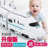 玩具車模型 兒童玩具車電動萬向和諧號小火車益智仿真高鐵動車小火車模型男孩T 1色