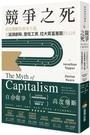 競爭之死:高度壟斷的資本主義,是延誤創新、壓低工資、拉大貧富差...【城邦讀書花園】