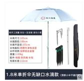 釣魚傘雙折遮陽防曬超輕折疊防紫外線雙層戶外萬向垂釣魚傘包