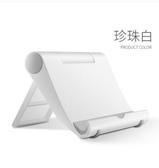 手機懶人支架床頭簡約支撐折疊式桌面