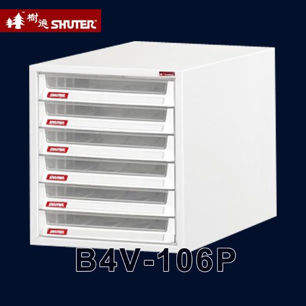 B4 單排6格抽屜 文件櫃  樹德 B4V-106P (資料櫃 公文櫃 辦公櫃 文書櫃 鐵櫃 抽屜櫃 桌上 落地)