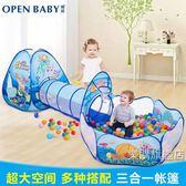店慶優惠兩天-兒童帳篷游戲屋室內嬰兒玩具寶寶隧道爬行筒海洋球池過家家用wy