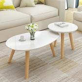 茶幾北歐茶幾簡約小戶型高低組合客廳橢圓形茶桌咖啡桌圓形烤漆小茶幾春季特賣