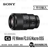 【】SONY FE 90mm F2.8 G Macro OSS 全片幅 G鏡 微距鏡 SEL90M28G WW【平行輸入】
