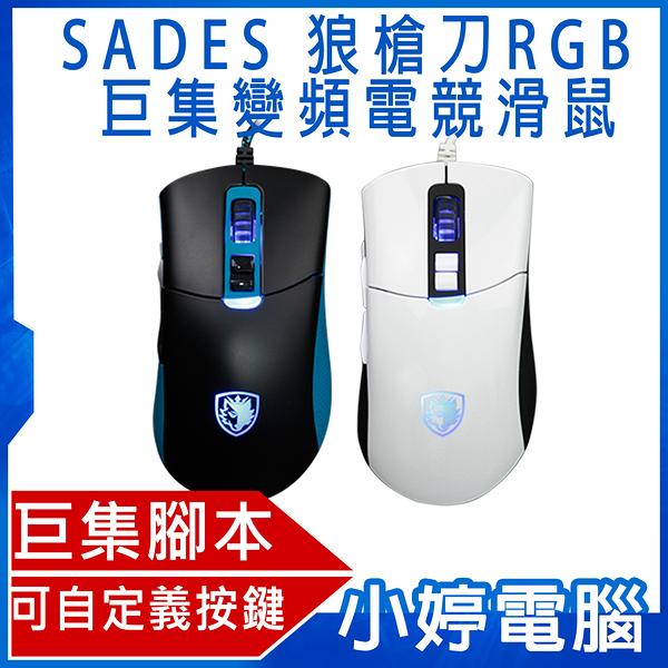 【可刷卡】SADES 賽德斯 Gunblade 狼槍刀RGB 巨集變頻電競滑鼠
