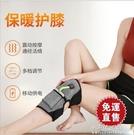 電熱護膝電加熱護膝 USB電熱護膝 老寒腿關節加熱保暖【全館免運】