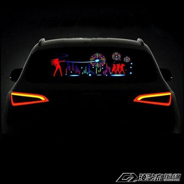 汽車音樂節奏燈led裝飾燈後窗擋風玻璃聲控感應燈氛圍燈DJ爆閃燈  潮流前線