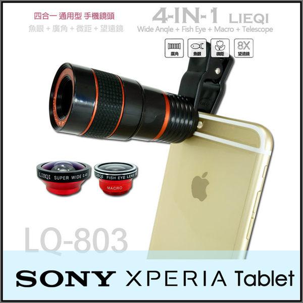 ★魚眼+廣角+微距+望遠鏡Lieqi LQ-803通用手機鏡頭/Sony Xperia Tablet Z/Z2 Tablet/Z3 Tablet Compact/Z4 Tablet