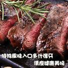 紐西蘭嚴選自然牛雪花牛排*25份(150公克±10%/1片)