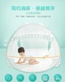 蚊帳寶寶夏季防蚊小孩床上用品 【快速出貨】