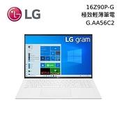 【結帳再折+分期0利率】LG 樂金 Gram 16Z90P-G.AA54C2 i5-1135G7 16G 512G 16吋筆電 白色 台灣公司貨