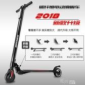 電動滑板車可摺疊電動車兩輪代步自行車 【全館免運】