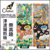 *King Wang*CatFeet《遊玩良品 津波貓抓板樂高趣-貓薄荷|木天蓼》兩種可選 貓抓板