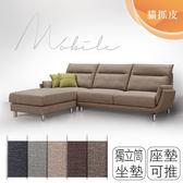 IHouse-莫比爾 貓抓皮獨立筒可調節耐磨機能L型沙發