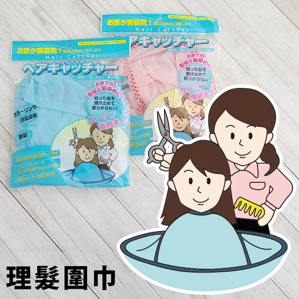 理髮圍巾 理髮 剪頭髮 家庭理髮 粉色 藍色 兒童適用 大人適用  【SV3980】快樂生活網