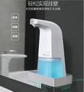 12h快速出貨 皂液機肥皂機自動酒精消毒機智能感應洗手機家用套裝抑菌泡沫消毒器