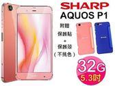 Sharp AQUOS P1 5.3吋四核旗艦智慧型手機(32G) 附贈保護貼+