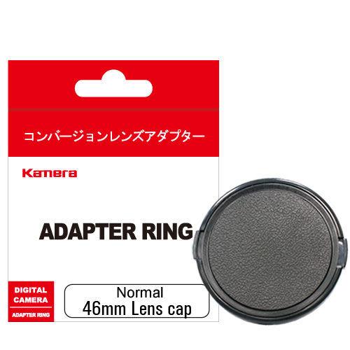 【晶豪泰】Kamera 46 mm 普通型鏡頭蓋 單眼 鏡頭 保護 避免 刮傷 入塵
