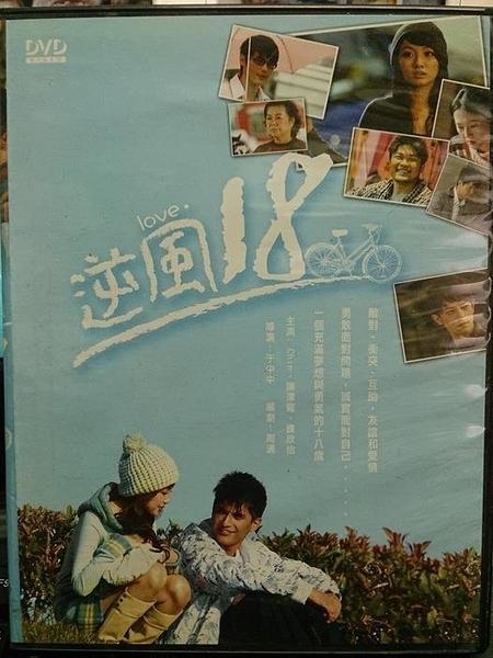 挖寶二手片-S66-002-正版DVD-台劇【逆風18 全13集3碟】-Chin 陳澤耀 鐘欣怡
