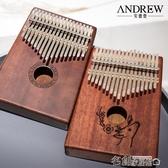 拇指琴 卡林巴琴拇指琴17音抖音琴初學者入門卡琳巴kalimba手指琴 名創家居館