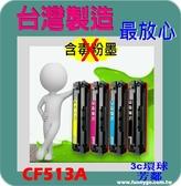 HP 相容 碳粉匣 紅色 CF513A (NO.204A) 適用: M154 / M181