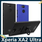 SONY Xperia XA2 Ultra H4233 牛仔磨砂保護殼 PC硬殼 360度支架指環扣 霧面防滑 保護套 手機套 手機殼